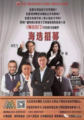 万博官网manbetx首档电视体验真人秀节目《师出名门》即将开拍