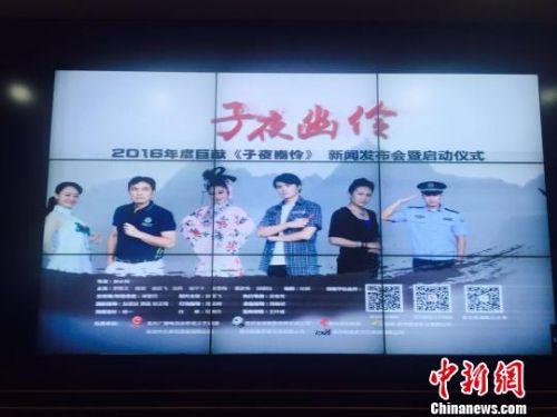 万博官网manbetx首部惊悚悬疑网络大电影《子夜幽伶》本月在贵阳开机