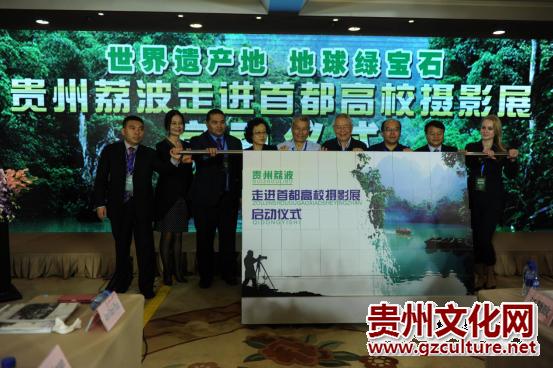 万博手机在京研讨荔波全域旅游国际传播之路