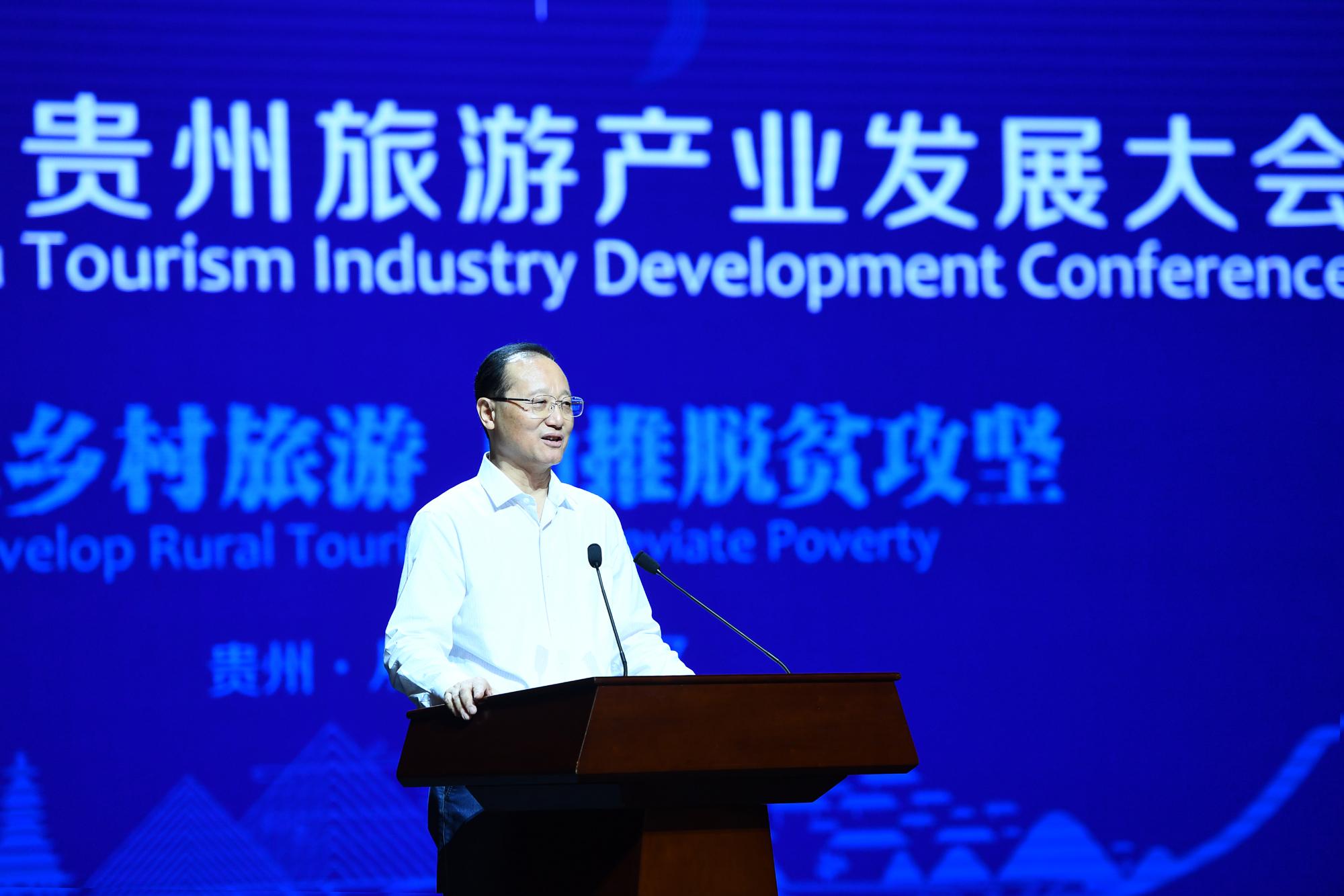 第十三届万博官网manbetx旅游产业发展大会在黔东南从江举行