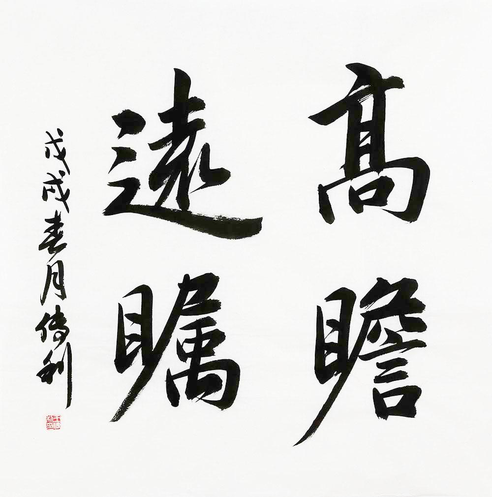博宝·资讯 | 王传利行书书法作品赏析:个体优美,整体完美