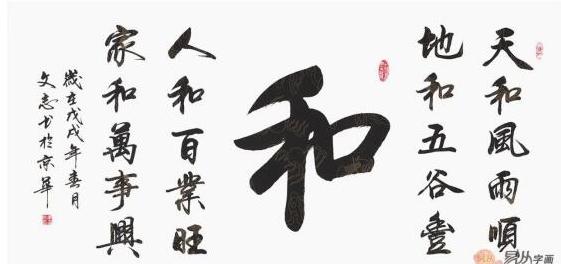 大不松散,小不纤弱,李文志书法就是这么赏心悦目!