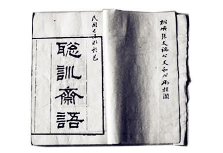 """曾国藩推崇的张氏家训:""""六代翰林""""秘诀何在"""