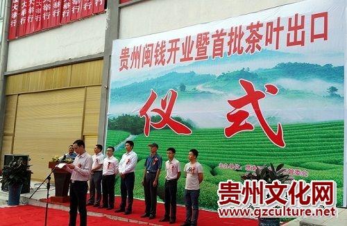 """思南县荣获第五届""""中国名茶之乡""""荣誉称号"""