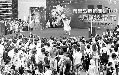 秦皇岛海港区第四届开拓者动漫节在奥体中心举行