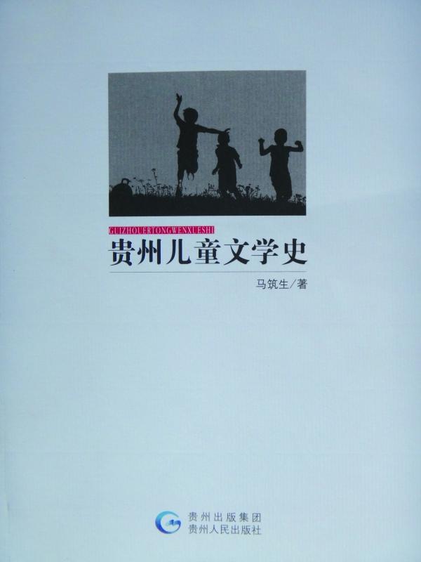 马筑生《万博官网manbetx儿童文学史》 出版座谈会在筑举行