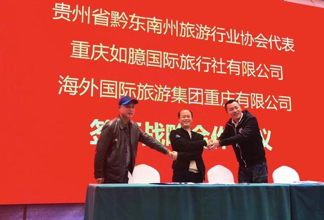 重庆如臆国旅与万博手机黔东南州旅游行业协会签署战略合作协议