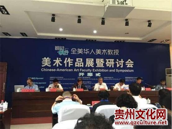 全美华人美术教授作品展暨研讨会在贵阳举办
