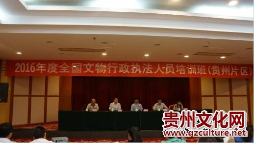 2016年度全国文物行政执法人员培训班(万博官网manbetx片区)在贵阳举办