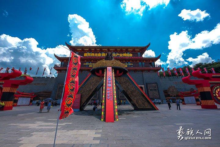 瀚博彝风,相约毕节——首届彝族文博会要览